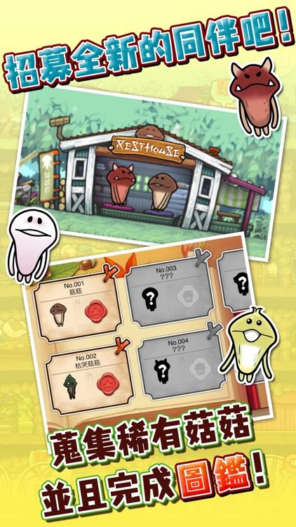 菇菇巢穴 screenshot-2