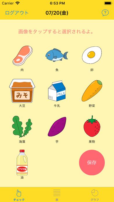 FoodCheck screenshot 1