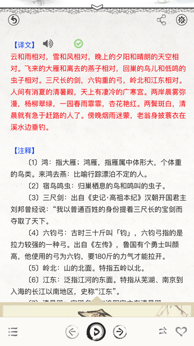 Sound Meters in Chinese Poetry screenshot three