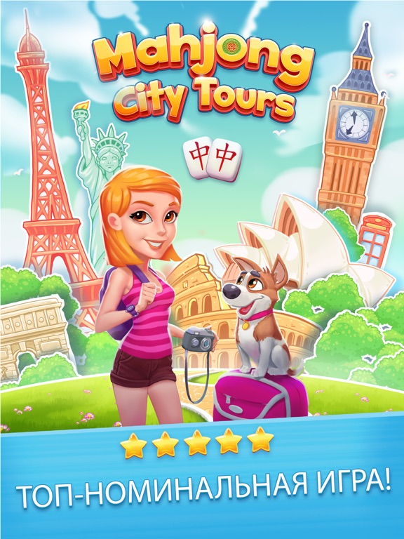 Игра Mahjong City Tours