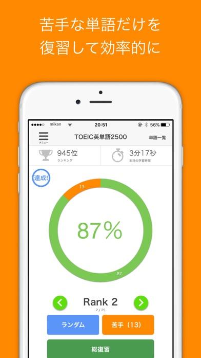 mikan 英熟語 screenshot1