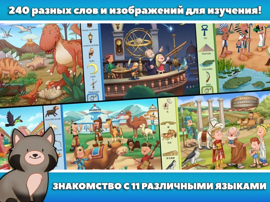 ИЩИ И НАХОДИ: ИСТОРИЯ - Full Скриншоты10