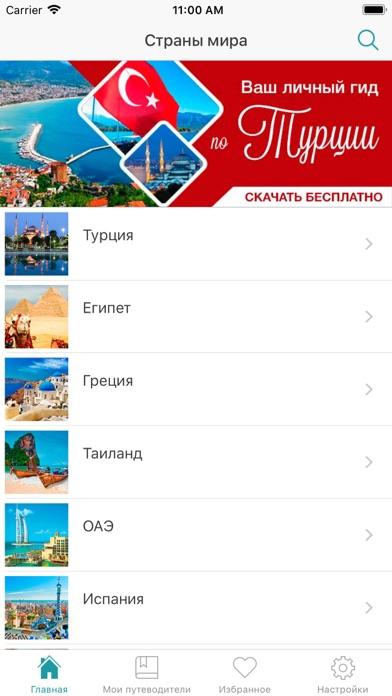 Турция - Путеводитель и гид Скриншоты6