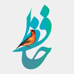 Hafez غزلیات و فال حافظ
