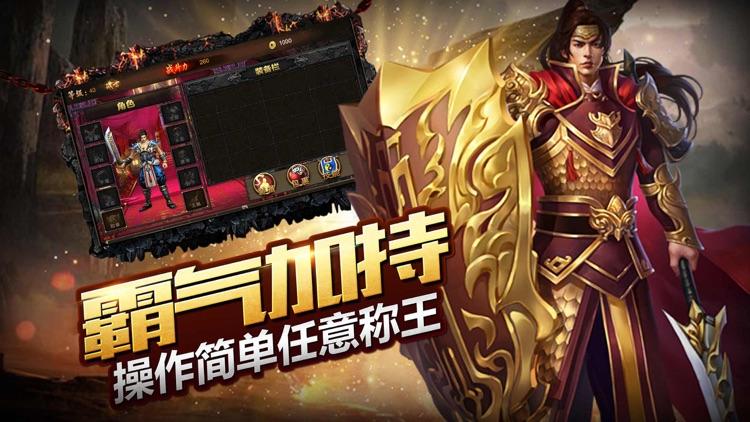 皇城血战·单机 screenshot-4