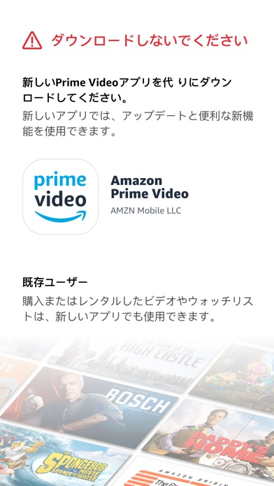 Amazonプライム・ビデオ screenshot1