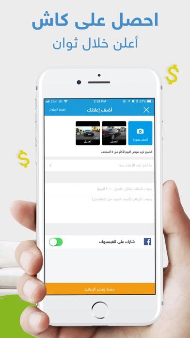 السوق المفتوح - OpenSooq Screenshot