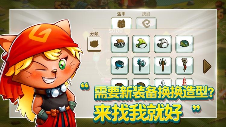 喵咪斗恶龙 screenshot-3