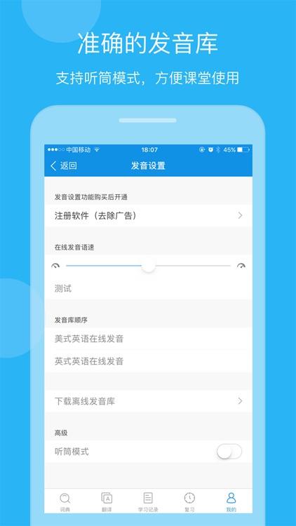 欧路英语词典 Eudic 增强版-汉英英汉互译工具 screenshot-4