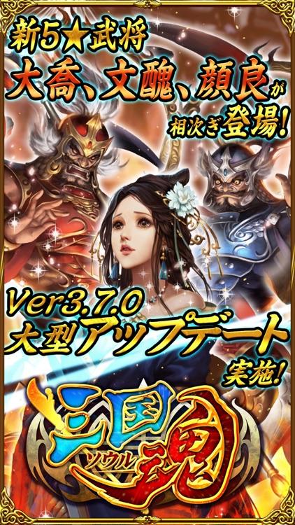 三国魂 screenshot-0