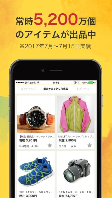 ヤフオク! ScreenShot2