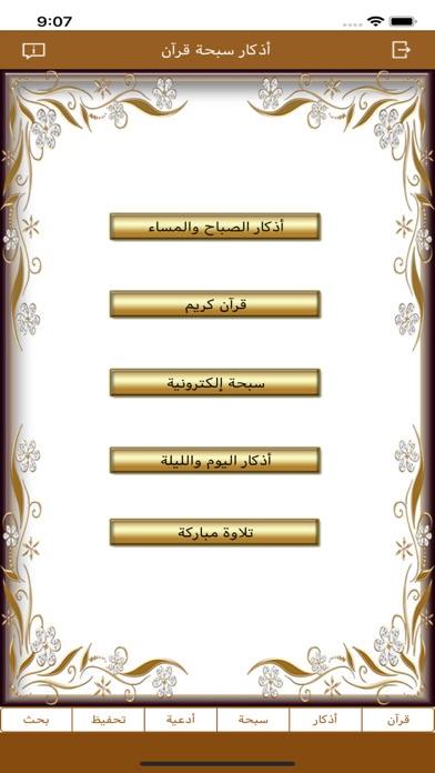 أذكار سبحة قرآنلقطة شاشة1