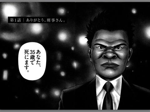山本康人の「超人ウタダ 1」をAp...