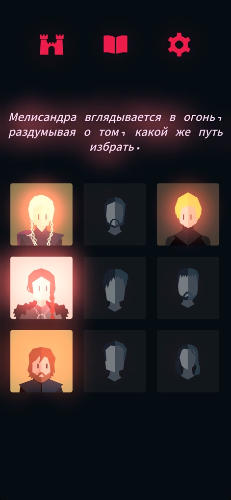 прохождение reigns game of thrones