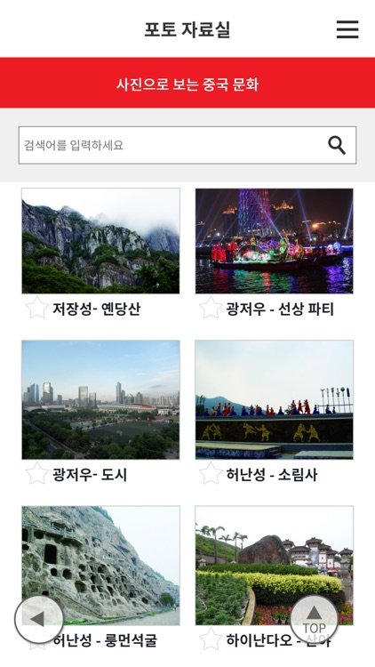 시사중국어사 교과서 screenshot-3
