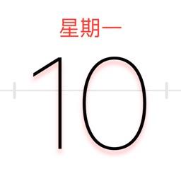 万年历-精准日历黄历查询