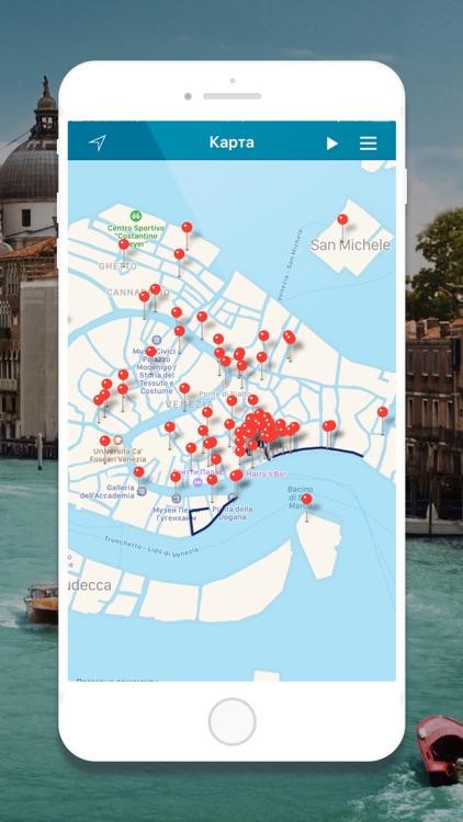 Аудиогид по Венеции PRO