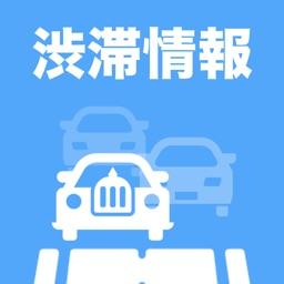 道路渋滞情報(交通情報・高速道路情報・一般道情報)