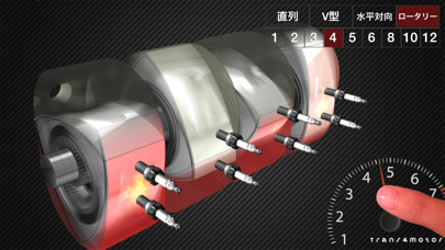 Trans4motor - エンジンシミュレータ/学ぶ、遊ぶのおすすめ画像4
