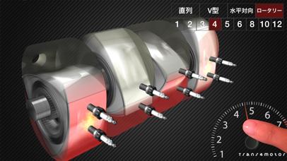 Trans4motor - エンジンシミュ... screenshot1