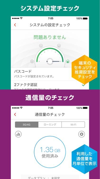 ウイルスバスター モバイル screenshot-4
