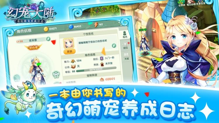 幻宠大陆 screenshot-0
