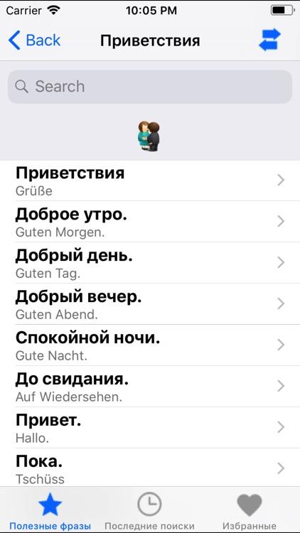 PortosDicty Deu-Rus Phrasen screenshot-3