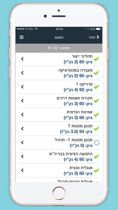 אריאל Screenshot 5