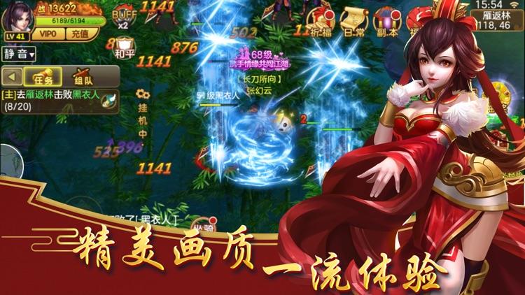 逍遥江湖行-九州剑侠风云传说 screenshot-4