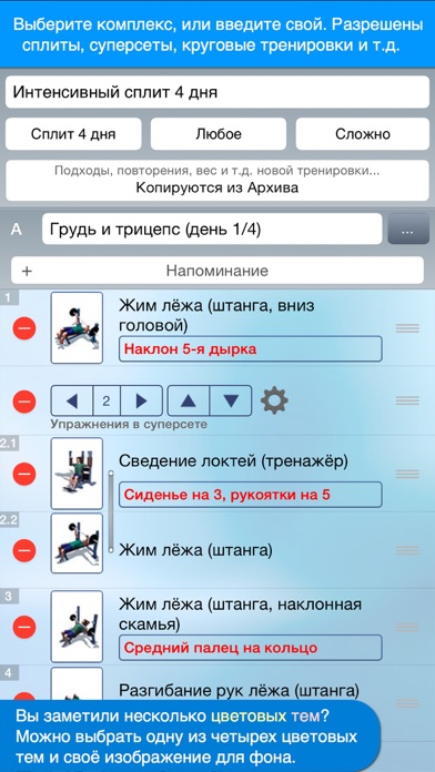 GymGoal Pro Скриншоты6