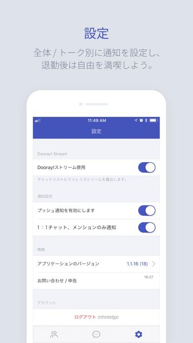Dooray! Messengerのスクリーンショット4