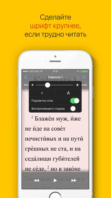 Псалтирь аудио — православный сборник молитв. Полный Screenshot 3