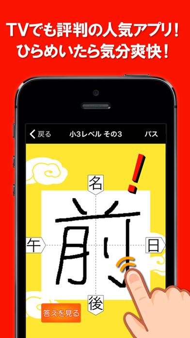 虫食い漢字クイズ(間違い漢字クイズ・バラバラ漢字クイズも収録!) ScreenShot1