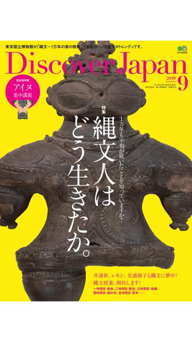 Discover Japanのおすすめ画像2