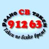 Taxi 91263 Sofia