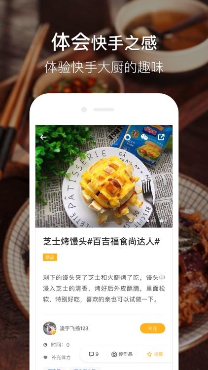 豆果美食 - 精选菜谱 厨房必备 screenshot-3