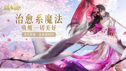 镇魔曲全球中文版 screenshot 1
