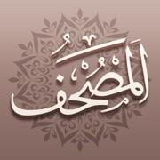Mus'haf   مصحف آي-فون إسلام