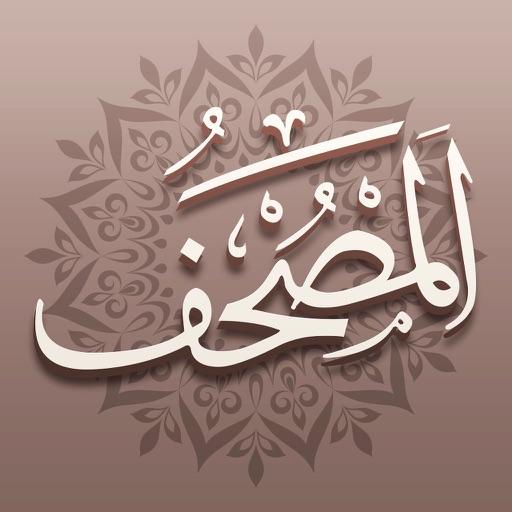 Mus'haf | مصحف آي-فون إسلام