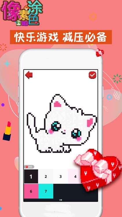 涂色游戏 - 像素涂色(数字填色) screenshot-4