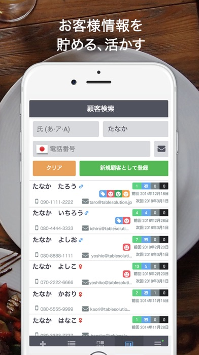 TableSolutionスクリーンショット4