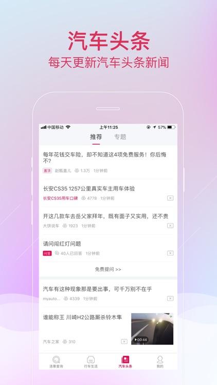 养车之家 - 汽车之家出品 screenshot-4