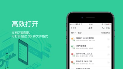 Screenshot for WPS Office in China App Store