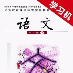 语文版初中语文八年级下册 -同步课本学习机