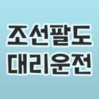 조선팔도대리운전 icon