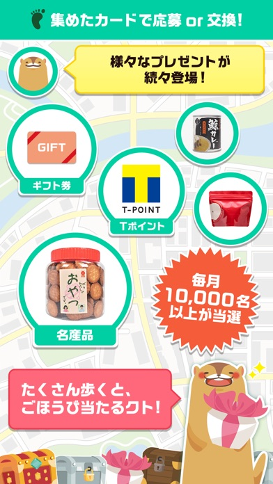 aruku&(あるくと) -ウォーキングで地域名産品当たる!のスクリーンショット3