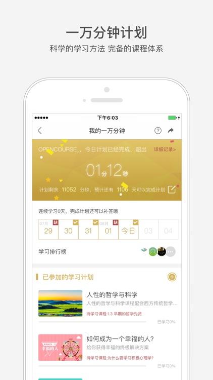 网易公开课 screenshot-0