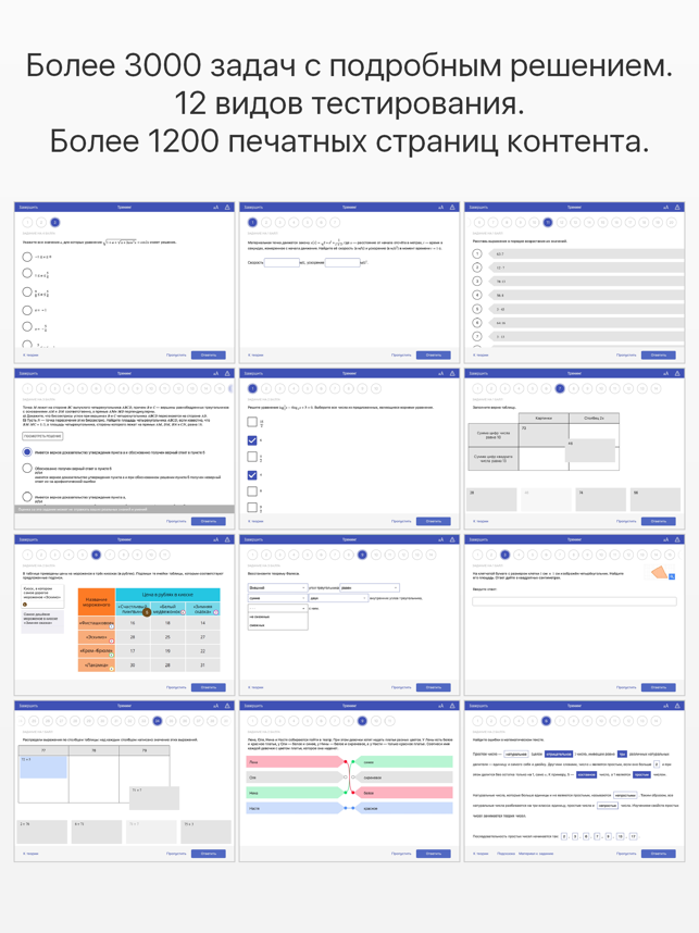 ‎Ботанмэн | Математика Screenshot