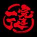 200.家系ラーメン公式「完まく」アプリ