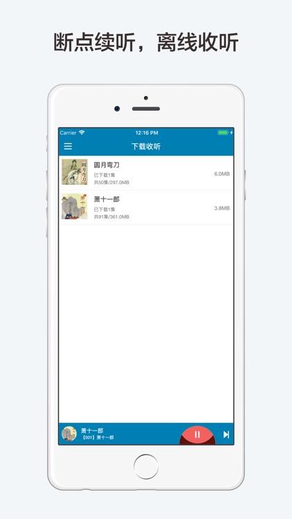 古龙作品集【有声】(金庸古龙武侠小说全集) screenshot-3